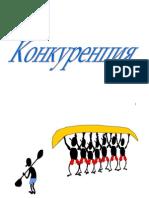 Команда гребцов рус
