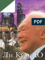 193566895-Сингапурская-история-из-3-мира-в-1