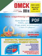 Автоомск_5.pdf