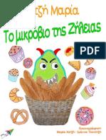 To Mikrovio Tis Zilias_Maria Chatzi