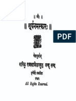 Surya Namaskarah 1941 (Vavilla)