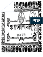 Satyanarayan Vrat Katha In Hindi Pdf