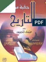 حقبة من التاريخ للشيخ عثمان الخميس