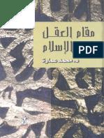 مقام العقل في الإسلام - محمد عمارة