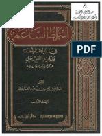 أشراط الساعة في مسند الإمام أحمد وزوائد الصحيحين جمعاً وتخريجاً وشرحاً ودراسةً