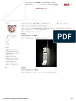 移动电话演变过程(图)1983-2009 来自 huang-gr的博客-与非网博客
