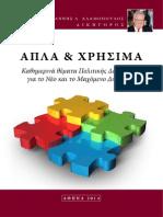 Adamopoulos Apla-kai-xrisima