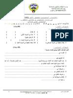 الاختبار التحريري للفصل الأول 1432هـ - 2011م فائقون أولى صب