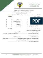 الاختبار التحريري للفصل الأول 1432هـ - 2011م مجتهدون ثانية