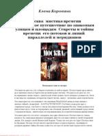 Е. Коровина - Москва мистика времени