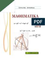 Mathimatika g Gymnasiou Shmeiwseis Askiseis