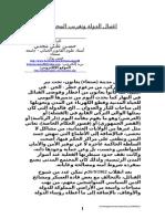 مقال - اغتيال الدولة وتغر يب المجتمع - فبراير 2014م