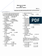 SSC Accounting MCQ Part-05 (2 Sets)