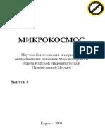 MIKROKOSMOS_3_otredaktirovannii