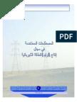 المصطلحات المستخدمة في مجال نقل وتوزيع الطاقة الكهربائية