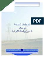 المصطلحات المستخدمة في نقل وتوزيع الطاقة الكهربائية
