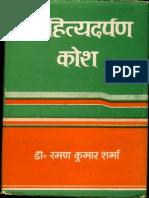 Sahitya Darpan Kosha - Dr. Raman Kumar Sharma
