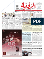 Alroya Newspaper 20-02-2014