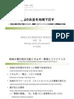 3-B_Kaibu.pdf