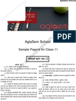 CBSE Sample Paper for Class 11 Hindi Solutions - Set D
