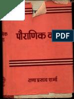 Pauranik Kosha - Rana Prasad Sharma