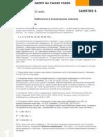 Электронный курс обучения по Форекс ( Forex ) - UnicomTrade lesson4