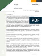 Электронный курс обучения по Форекс ( Forex ) - UnicomTrade lesson5