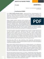 Электронный курс обучения по Форекс ( Forex ) - UnicomTrade lesson1