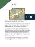 History of Kumbhmela