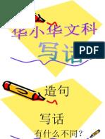 200065538-KSSR-写话和写作
