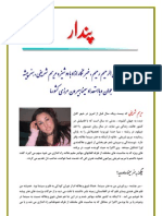 گفتگو با مریم شریفی هنرپیشه فیلم افغانستان