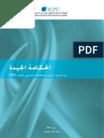 bonne gouvernance ar.pdf