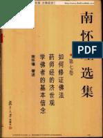 南怀瑾选集_第七卷(如何修证佛法,药师经的济世观,学佛者的基本信念)