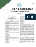 Νέος Οικοδομικός Κανονισμός 2012 ΦΕΚ.pdf