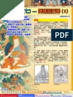 《蓮花海》(8)-祖師傳記-蓮師八變(七)-「吐蕃王朝」源流的傳說-「蓮師」入西藏之宿世因緣-願力不可思議-「桑耶寺」的