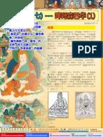 《莲花海》(8)-祖师传记-莲师八变(七)-「吐蕃王朝」源流的传说-「莲师」入西藏之宿世因缘-愿力不可思议-「桑耶寺」的