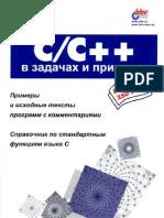 Культин Н. С С++ в задачах и примерах.БХВ