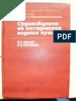 sudovozhdVVP.pdf