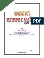 kheatkor-restkh0-149