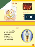 Konkani Language - An Introduction - Ramnathji