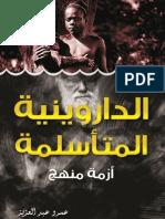 الداروينية المتأسلمة لعمرو عبد العزيز