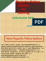 Netra Rogache Pathya Apathya