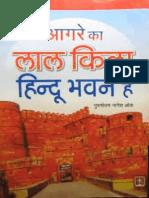 Agra Ke Lal Kila Hindu Bhavan Hei