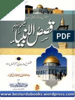 Qasas Ul Anbiya by Allama Ibn E Kaseer