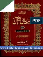 Azam al urdu pdf hizbul