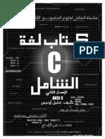 كتاب شامل في لغة c