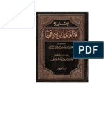 مجموع فتاوى الشيح مقبل بن هادي الوادعي-شبكى الإمام الآجري