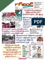 Myanmar Than Taw Sint Vol 2 No 50