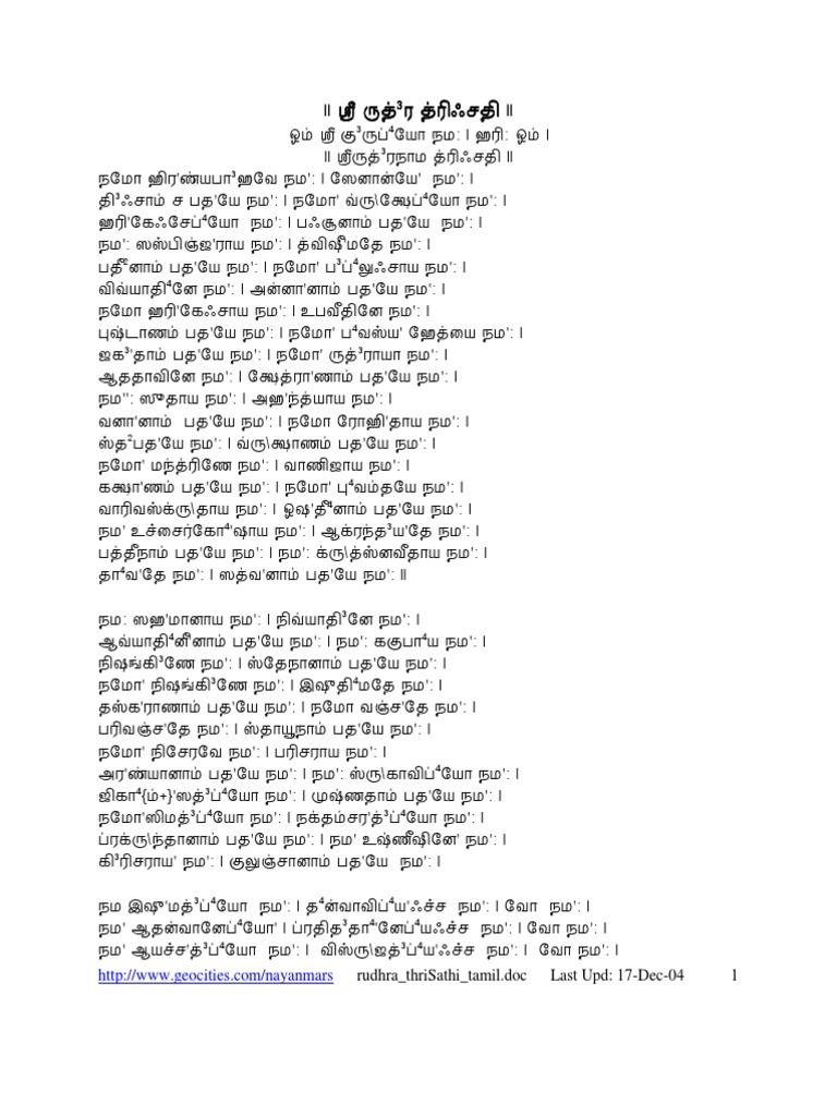 Rudhra thrisathi tamil fandeluxe Images