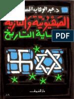 الصهيونية والنازية ونهاية التاريخ د عبد اوهاب المسيري